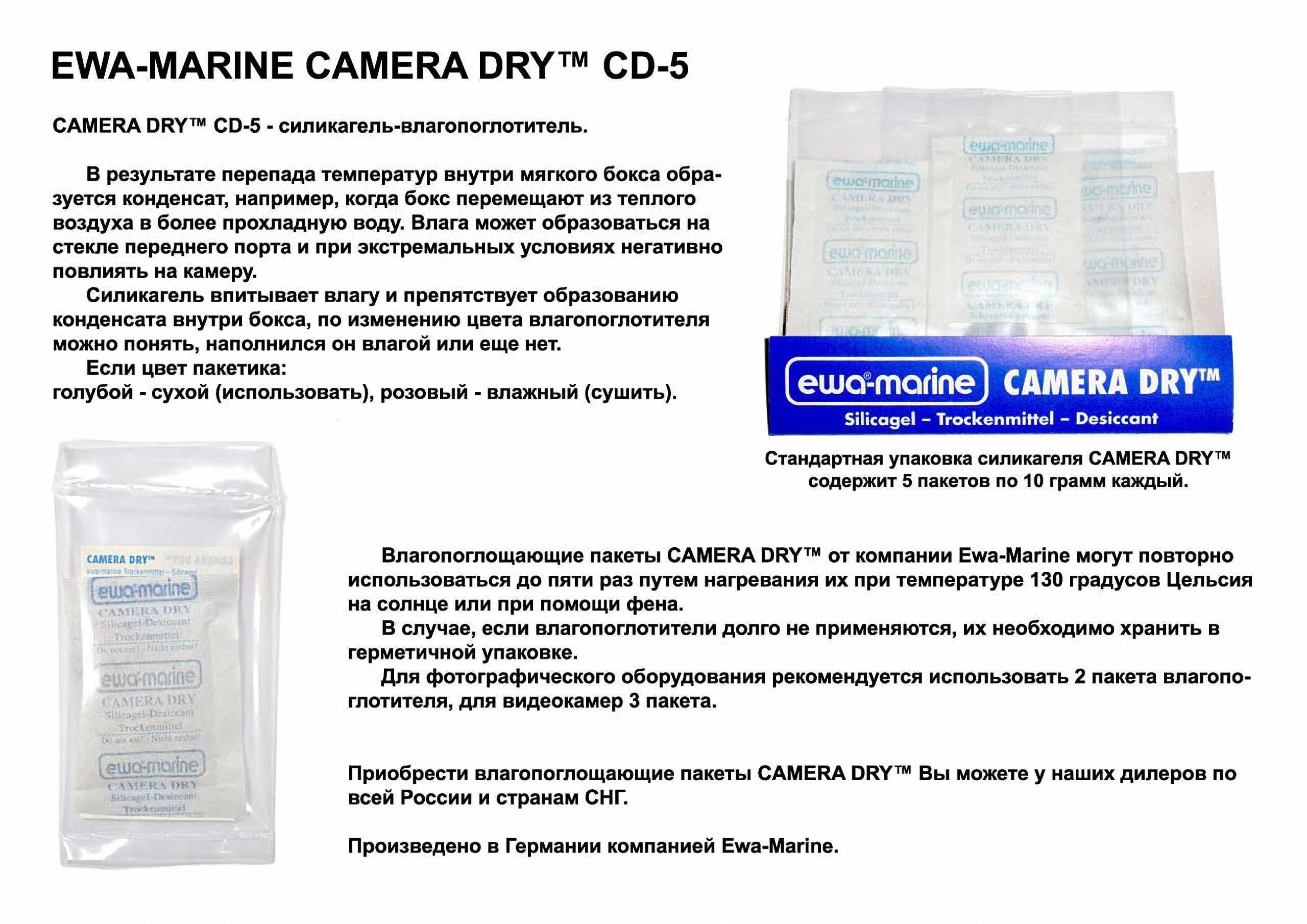 Силикагель Ewa-Marine Camera DRY CD-5. Фото 1