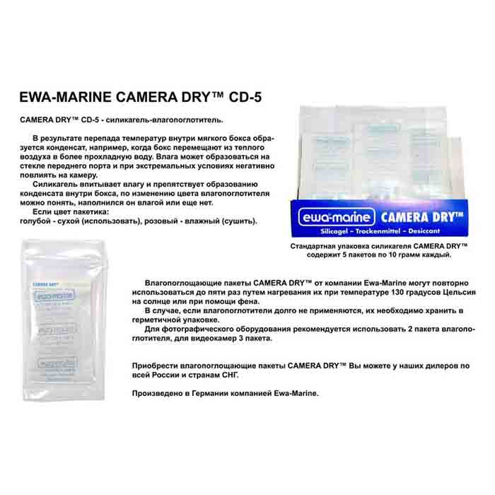 Силикагель Ewa-Marine Camera DRY CD-5 инструкция